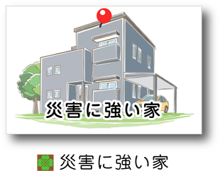 災害に強い家 重量鉄骨3Fの家